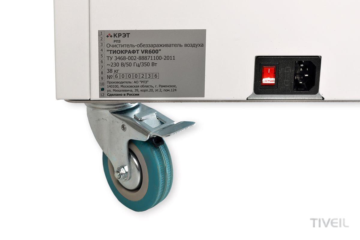 Обеззараживатель воздуха VR 400